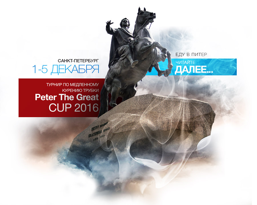 Едем на Peter the Great Cup 2016!