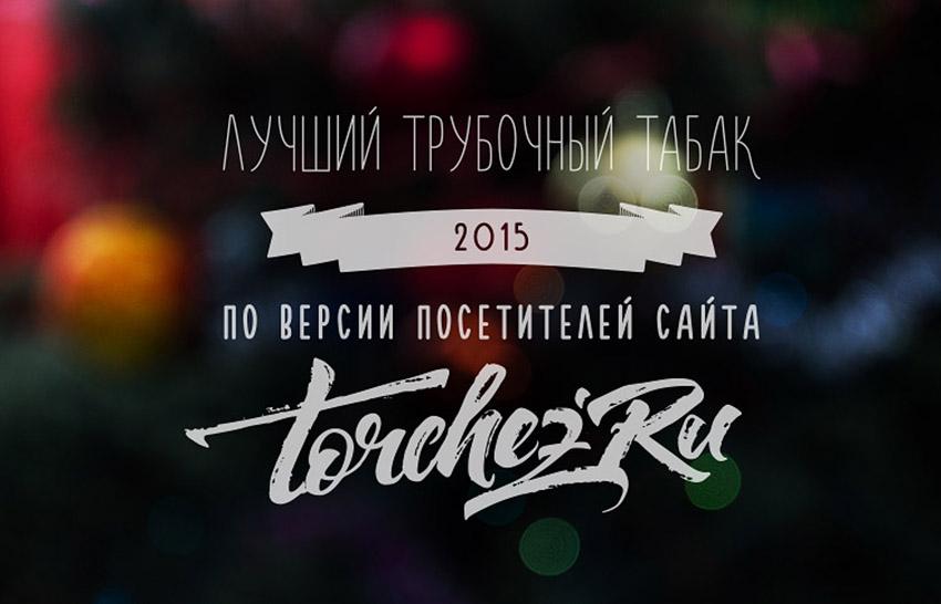 Лучший трубочный табак 2015 по версии посетителей сайта Torchez.Ru