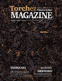 Torchez Tobacco & Pipe Magazine 3 (3)