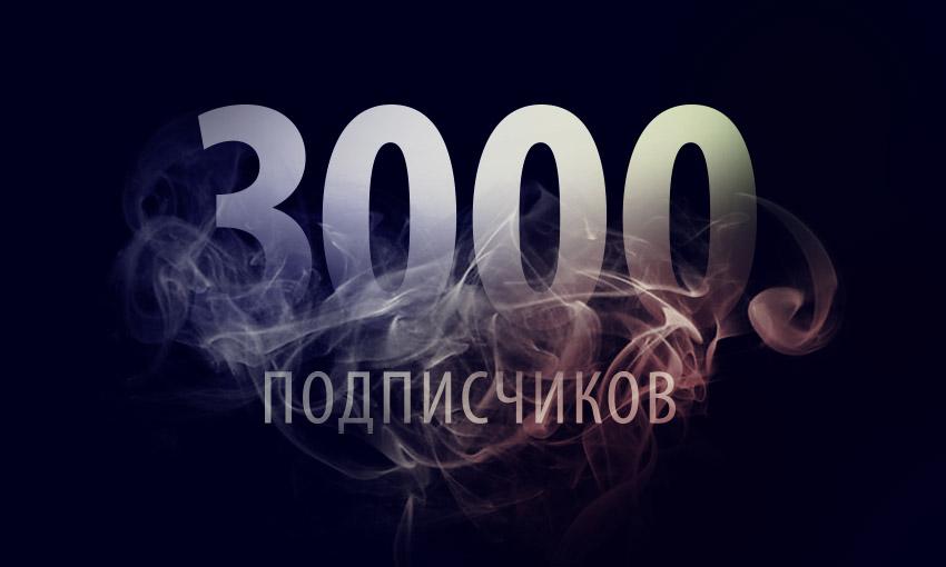Нас 3000 на YouTube!