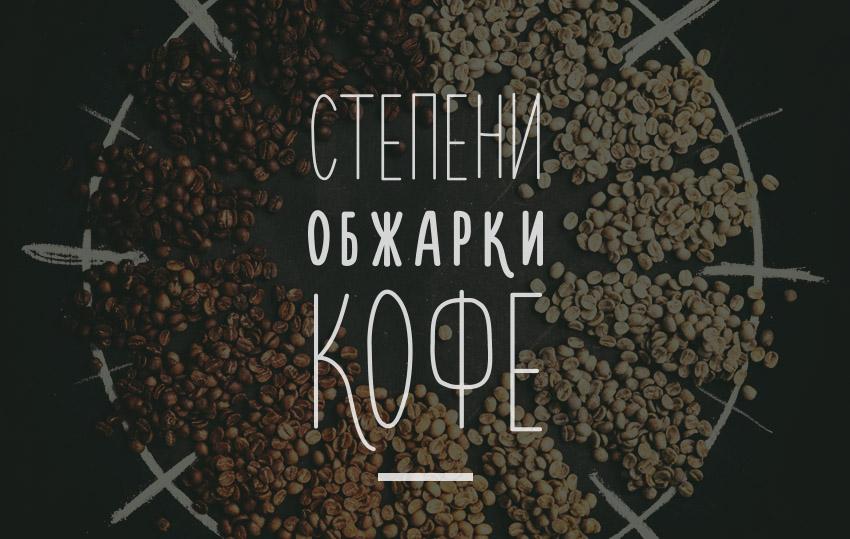 Как правильно выбрать кофе? Типы обжарки кофе